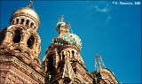 Cupolas of the Cathedral of Christ the Savior on the Blood in Saint Petersburg