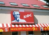 Kentucky fried chicken restaurant in Moscow