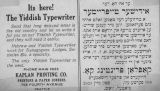 Advertisement for a Yiddish typewriter from the Kaplan Printing Co.
