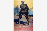 Back him up poster, United States, World War I