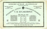 Royal Serbian Authorized Bookstore tobacco manufacturing slips, circa 1910s-1920s