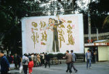 Billboard depicting two embracing sisters, Gulong-yu Island, Fujian Province, China, February 1986